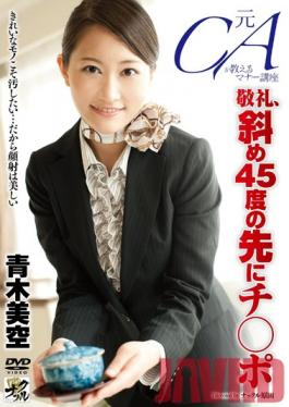 KNCS-041 Studio Nagae Style Etiquette Lessons by a Former Cabin Attendant: Bowing in a 45-degree Angle and Push Your Face into a Dick ( Miku Aoki )