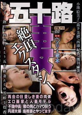 HQIS-070 Studio FA Pro . Platinum Henry Tsukamoto Original Drama 50 Year Old Wives Climax In Ecstasy