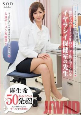 STAR-517 Studio SOD Create Bukkake and swallowing cum, over 50 shots! The filthy school nurse who drinks all our cum with a smile Akira Asao