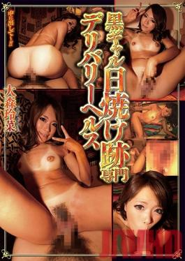 TDBR-109 Studio OFFICE K'S Tanned Gal From An Exclusive Call Girl Service Vol. 5 Reina Omori