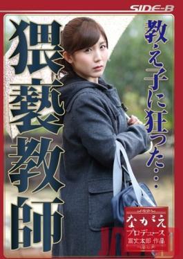 BNSPS-337 Studio Nagae Style Crazy about Her Student... Filthy Teacher: Saki Mizumi