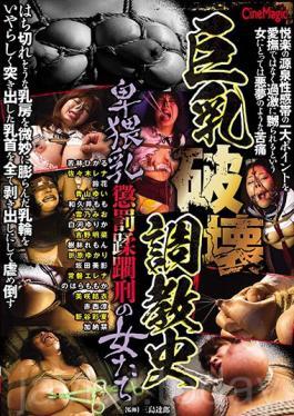 CMC-206 Studio CineMagic Breast Breast Breaking History History Of Obscene Milk Punishment Women Of Death