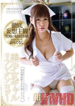 ONEZ-075 Studio Prestige Beautiful Gal's Reflexology Hikaru Konno