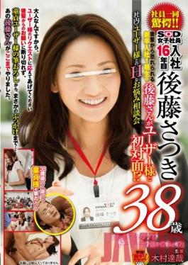 SDMU-127 Studio SOD Create SOD Female Employee: 16-year Veteran Employee Satsuki Goto (38) Gives Sexual Counseling In-house To Users In Need