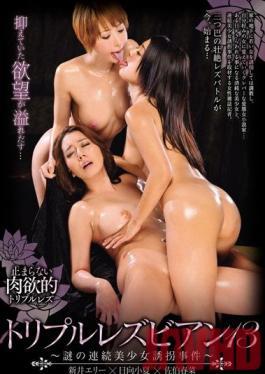 MAMA-379 Studio Crystal Eizo Triple Lesbian 13