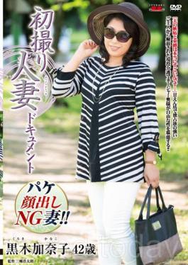 JRZD-670 First Shooting Wife Document Kanako Kuroki