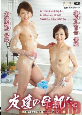 HTHD-99 Studio Center Village My Friends' Mothers This Mother Really Wants My Cock I Play With Her Forbidden Nipples Hisae Yabe Sayuri Kitahara
