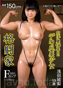 MOT-237 A 10 Year Career In Karate!! A Big Ass Beautiful Girl Martial Arts Yuri Asada, Age 19 Height 150cm, Tits F Cup(90cm), Hips 95cm