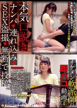 KKJ-075 Studio Prestige Seriously (Maji) Konpaku Nanpa ? Penetration ? SEX Voyeurism ? Posted Without Notice Ikemen Practice Paco Movie 4
