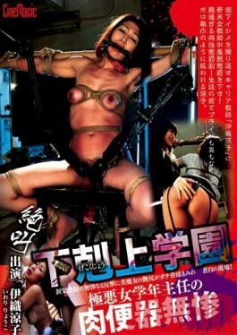 CMF-031 Studio Cinemagic Screaming Junior Dominance Academy Human Toilet for the Cruel Evil Girls Year Ryoko Iori