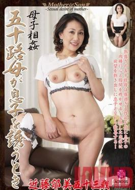 ARD-056 Studio Ruby Stepmother And Offspring Fakecest - What Happens When Son Gets Invitation from Mother in Her Fifties Ikumi Kondo
