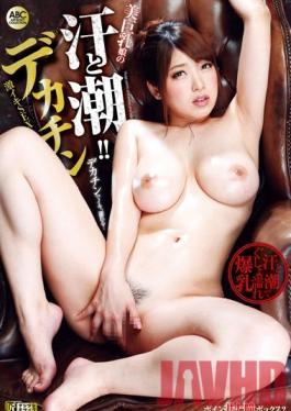 BOBB-254 Studio ABC / Mousouzoku Beautiful Busty Girls Sweat & Squirts - Huge Cock and Extreme SEX Busty Hitomi Inoue Box 2