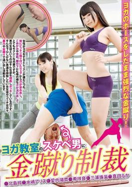 NFDM-492 Ball-Kicking Punishment for a Pervert in a Yoga Class