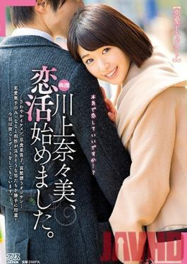 DVAJ-241 Studio Alice JAPAN [True Love Documentary] Nanami Kawakami Has Fallen In Love.