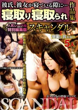 NXG-232 Studio NEXT GROUP Scandalous! While Their Girlfriends and Boyfriends Are Sleeping... Stealing and Stolen Lovers Video Collection