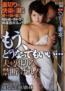 HQIS-030 A Henry Tsukamoto Production I Dont Care What Happens Anymore... Forbidden Porn