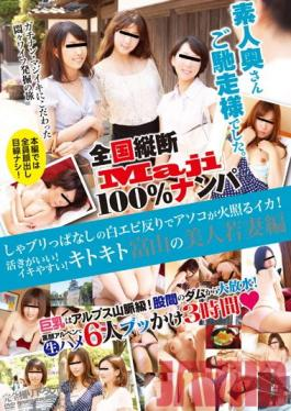 JKSR-084 Studio Big Morkal Country-wide Trip (Maji) 100 Picking Up Girls Amateur Wives Fuck! Countryside Young Wife's Volcanic Pussy Fucked From Behind! Looks Like It's Easy To Make Her Cum! Compilation