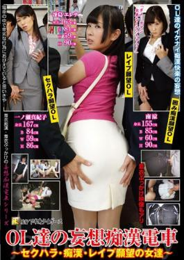 KTB-001 Secretarys Secret Dream - Being Sexually Harassed on the Train - The Women Who Yearn To Be Raped -