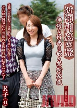 VNDS-3074 Studio STAR PARADISE Fakecest Trip - Addicted to Immoral Actions - Forbidden Family