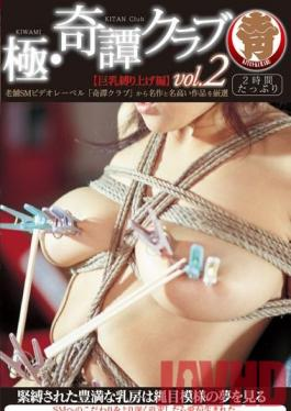 HODV-21037 Studio h.m.p Super Mysterious Story Club Vol 2 - Big Tits Tied Up Collection