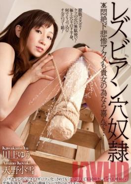 ANND-130 Studio Anna and Hanako Lesbian Ass Slave I Will Happy Faint In Agony For You... Koyuki Amano Yu Kamikawa