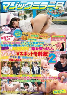 """SVDVD-689 Studio Sadistic Village Magic Mirror No. Hard Boiled Active Nurse """"You Are An Intern Doctor At The Same Hospital As You,But Please Become A Subject Of Advanced Therapy"""" Saying Nanpa Palpation And Throwing Fingers Into The Hole Of The Buttocks To Make Anal V Spot Stimulation!Nurse Blowing The First Anal Tide Of Life … 2"""