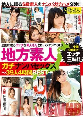 SUPA-230 Studio Skyu Shiroto Picking Up Real Amateurs For Country Fuck Sex 39 Girls/4 Hour BEST