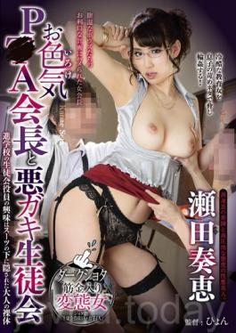 GVG-318 Amorousness P _ A Chairman And Evil Brat Student Council Seta SoMegumi