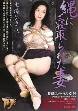 GTJ-035 Studio Dogma Wife Cheating With Bondage Hisayo Nanami