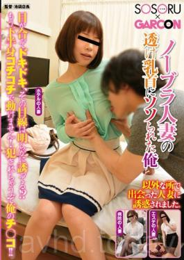 GS-069 No Bra Married Woman Of Sheer Pounding I Th Match Soso Was Nipples The Eyes Are Clearly Are Invited! ?it Does Not Move With The Other Lower Body Stiff!its Fucked My Ji _! !