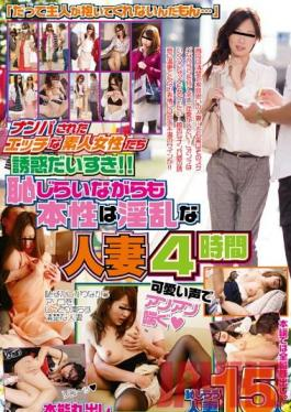 SGSR-139 Studio Big Morkal Sexy Amateurs Get Picked Up - They Love Temptation! They Seem Shy But They're Really Wild Slutty Wives Four Hours