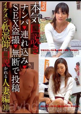 KKJ-071 Studio Prestige Seriously (Maji) Speech Twinks Hidden From Twinkle Mentor Human Wife Version 10 Nanpa ? Brought In ? SEX Voyeur ? Posted Without Permission