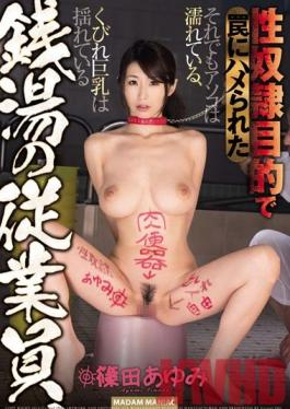 MADM-010 Studio Crystal Eizo Bathhouse Employee Gets Caught In A Trap To Become A Sex Slave, But She's Wet Down There, Her Big Titties Swing Over Her Small Waist, Ayumi Shinoda