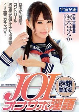 MDTM-453 Studio K.M.Produce JOI Onasapo Hypocritical Lettering ? Poko Shikorashiru Beautiful Girls Haruka Haruka