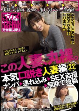 KKJ-043 Serious (Seriously) Advances Married Woman Knitting 22 Nampa _ Tsurekomi _ SEX Voyeur _ Without Permission Posts