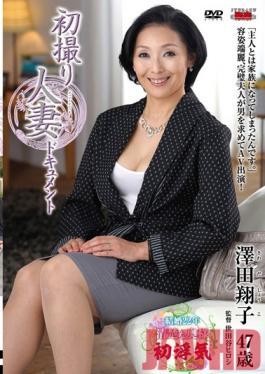 JRZD-455 Studio Center Village First Time Filming My Affair / Shoko Sawada
