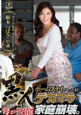KUKU-02 Mother Estrus In Black Dick That Has Been Doing In Homestay! !Family Breakdown. Tsubasa Kimoto
