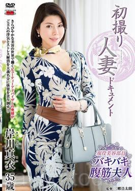 JRZD-741 First Time Filming My Affair Mai Kishigawa