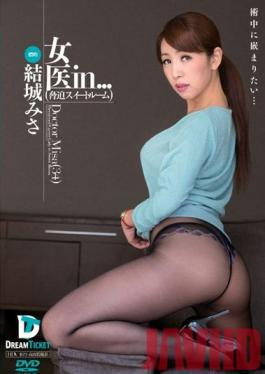 VDD-090 Studio Dream Ticket Female Doctor in... Coercion Suite(Doctor Misa) (34)