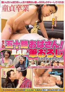 GOJU-001 Hey 50-Something Cougar Lady! Could You Make This Cherry Boy Into A Man?