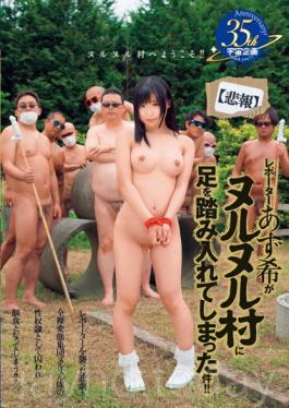 MDS-843 [Sad News] Ken Reporter AS Nozomi Has Had Set Foot In The Village Of Slimy! !