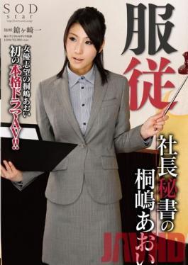 STAR-432 Studio SOD Create Obedience Aoi Kirishima The President's Secretary
