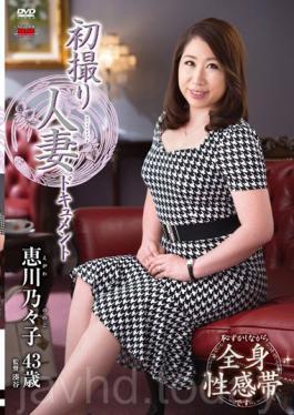 JRZD-685 First Shooting Wife Document Megumigawa__ko