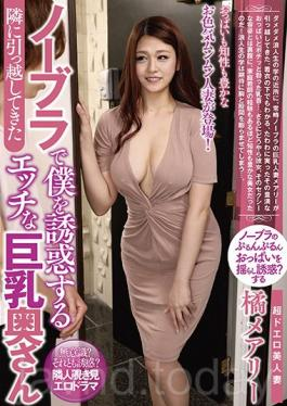 GVG-561 This Sexy Big Tits Housewife Moved In Next Door And Now Shes Luring Me To Temptation By Prancing Around Without Her Bra On Mary Tachibana