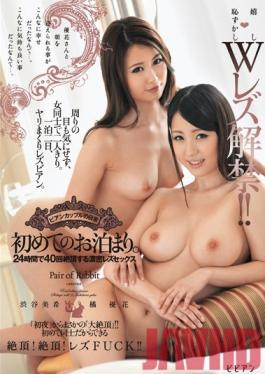 BBAN-049 Studio bibian Daily Life For A Lesbian Couple - Their First Night Together. 40 Orgasms In 24 Hours: Passionate Lesbian Fucking Yuka Tachibana Miki Shibuya