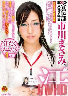 SDMU-272 Studio SOD Create SOD Marketing Department 2nd Year Employee Masami Ichikawa's SWEATSee Men Lick Her Musty Armpit Sweat While She Works, Enjoy As They Suck Down Each Others' Drool, Revel In Full Body Drenched Sweat, And Watch In Amazement As She Dribbles Deep And Rich Cum Juice From Her Very First Blowjob, In 4 Sweaty And Juicy Sex Scenes