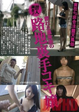 YOZ-242 Studio STAR PARADISE Undercover! Girls Giving Alleyway Handjobs In Failing Resort Town