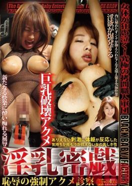 DXYB-011 Studio BabyEntertainment Dirty Secret Titty Play. The Forced Acme Medical Examination Of Shame. Chinami Sakura