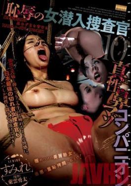 CMN-138 Studio Cinemagic Disgraceful Woman Undercover Investigator 10 - Genuine Nasal Masochist Hostess Violet