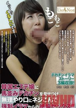 UMSO-131 Studio K M Produce I Showed My Huge Horse Cock To A Girl Working At A Korean Massage Parlor, Squeezed It In Her Mouth, Forced Her To Give Me Head, And Fucked Her Hard !